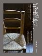 ゴッホの椅子 人間国宝・黒田辰秋が愛した椅子。その魅力や歴史、作