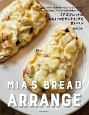 ミアズブレッドのおもいつきサンドイッチと甘いパン 形、大きさ、焼き方のバリエーションで変わるおうちで