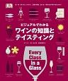 ビジュアルでわかる ワインの知識とテイスティング 色・味・香りのしくみから、品種や産地、造り方、保存
