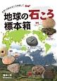 地球の石ころ標本箱 世界と日本の石ころを探して
