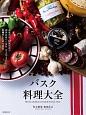 バスク料理大全 家庭料理、伝統料理の調理技術から食材、食文化まで。