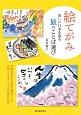 絵てがみ 美しい日本を巡る旅のことば選び 47都道府県の風物を題材とした作例250点、300