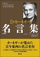 D・カーネギー 名言集<文庫版>