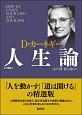 D・カーネギー人生論<文庫版>