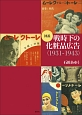 図説・戦時下の化粧品広告 1931-1943