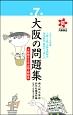 大阪の問題集 第7回 大阪検定公式出題・解説集