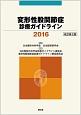 変形性股関節症診療ガイドライン<改訂第2版> 2016