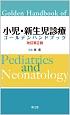 小児・新生児診療ゴールデンハンドブック<改訂第2版>