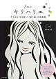 Emi's キリハリエ すてきな「切り絵」+「貼り絵」の図案集