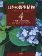 日本の野生植物<改訂新版> アオイ科~キョウチクトウ科 (4)