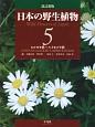 日本の野生植物<改訂新版> ヒルガオ科~スイカズラ科(+総索引) (5)