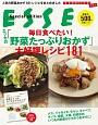 ESSE Special edition エッセの「毎日食べたい!野菜たっぷりおかず」大好評レシピ181