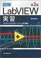 図解・LabVIEW実習<第2版> ゼロからわかるバーチャル計測器