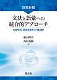 日英対照 文法と語彙への統合的アプローチ 生成文法・認知言語学と日本語学