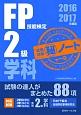 FP技能検定 2級 学科 試験対策(秘)ノート 2016-2017 試験の達人がまとめた88項