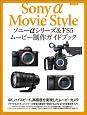 SonyαMovie Style ソニーαシリーズ&FS5 ムービー制作ガイドブック