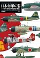 日本海軍の翼 日本海軍機塗装図集 戦闘機編 デジタルカラーマーキングシリーズ