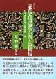 「邪馬台国論争史学」の終焉<改訂版> 日本古代史学と憲法第一条