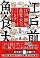 江戸前魚食大全 日本人がとてつもなくうまい魚料理にたどりつくまで