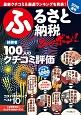 ふるさと納税ニッポン! 2016夏 最新クチコミ&厳選ランキングを発表!