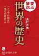要点解説 世界の歴史 〈アジアの歴史〉〈現代の歴史〉編
