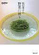 辰巳芳子の野菜に習う