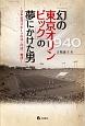 「幻の東京オリンピック」の夢にかけた男 日本近代スポーツの父・岸清一物語