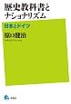 歴史教科書とナショナリズム 日本とドイツ