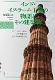 インド・イスラーム王朝の物語とその建築物 デリー・スルターン朝からムガル帝国までの500年の