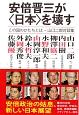 安倍晋三が〈日本〉を壊す この国のかたちとは:山口二郎対談集