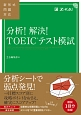 分析!解決!TOEIC(R) テスト模試 CD付