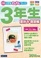 Z会 小学生わくわくワーク 3年生 夏休み復習編 2016 国語 算数 理科 社会
