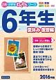 Z会 小学生わくわくワーク 6年生 夏休み復習編 2016 国語 算数 理科 社会+英語