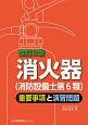 消火器(消防設備士第6類) 重要事項と演習問題<改訂2版>