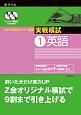 センター試験 実戦模試 英語 2017 (1)