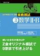 センター試験 実戦模試 数学2・B 2017 (3)
