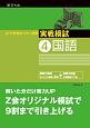 センター試験 実戦模試 国語 2017 (4)