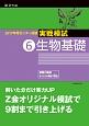 センター試験 実戦模試 生物基礎 2017 (6)