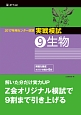 センター試験 実戦模試 生物 2017 (9)