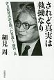 されど真実は執拗なり 伊方原発訴訟を闘った弁護士・藤田一良
