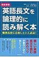高校受験 英語長文を論理的に読み解く本
