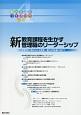 新教育課程ライブラリ 新教育課程を生かす管理職のリーダーシップ (4)