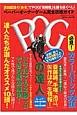POGの達人 ペーパーオーナーゲーム完全攻略ガイド 2016~2017