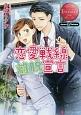 恋愛戦線離脱宣言 Jyuri&Yahiro
