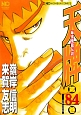 天牌 麻雀飛龍伝説 (84)