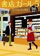 書店ガール ラノベとブンガク(5)