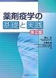 薬剤疫学の基礎と実践<第2版>