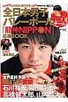 全日本男子バレーボールチーム 「龍神NIPPON」応援BOOK