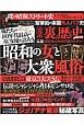実話裏歴史 SPECIAL 闇のお宝マガジン(32)