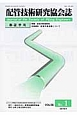配管技術研究協会誌 56-1 2016.4 特集:配管の防食技術